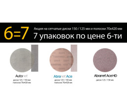 Акция на сетчатые диски 150/125 мм и полоски 70x420 мм