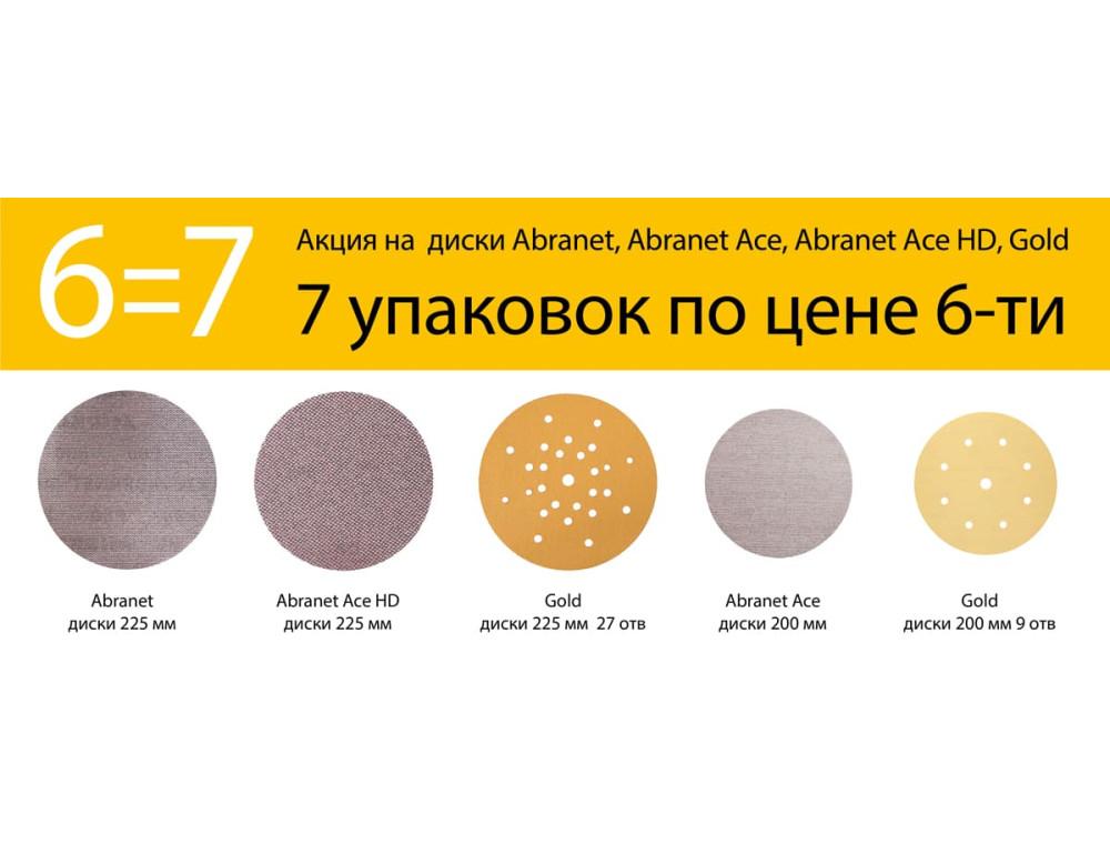 Акция на диски Mirka: Abranet, Abranet Ace, Abranet Ace HD, Gold