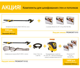 Комплекты для шлифования стен и потолков Mirka