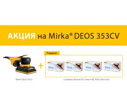 Акция Mirka на полоски 81х133мм + DEOS