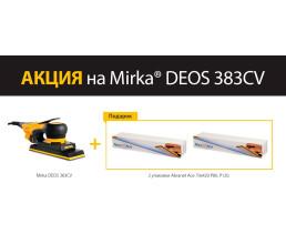 Акция Mirka на полоски 70х420мм + DEOS