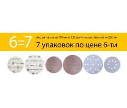 Акция Mirka для деревообработки на диски 125-150мм